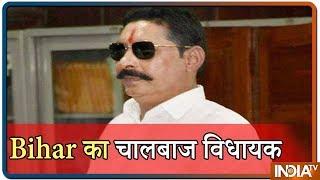 Bihar के बाहुबली विधायक Anant Singh पुलिस को चकमा देकर फरार