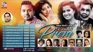 Imran | Nancy | Porshi | Belal Khan | Ek Prithibi Prem | New Full Audio Album 2017