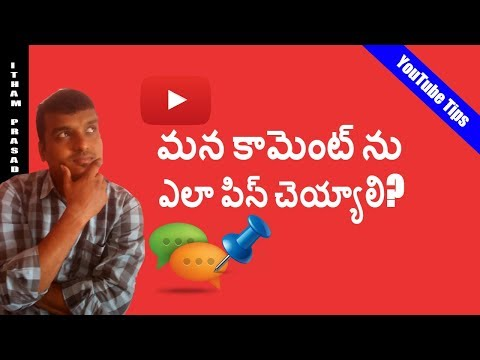 how to pin a comment on youtube in comments section in telugu | pinned comments