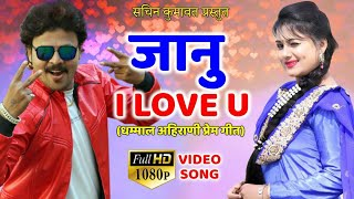 Janu i love u   Superhit Ahirani video song   Sachin Kumavat song 2019