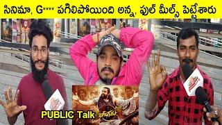 Dhruva Sarja Pogaru Movie Public Talk    Pogaru Public Review    Rashmika Mandanna    Popcorn Media