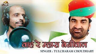 Download वाह रे म्हारा बेनीवाल - Hanuman Beniwal Song | FULL HD | HUNKAR RALLY | Tulcharam Choudhary - PRG Video