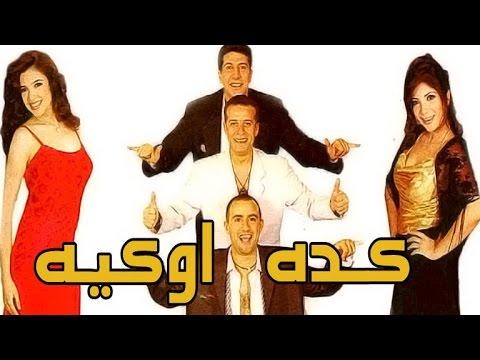 Xxx Mp4 مسرحية كده اوكيه Masrahiyat Keda Ok 3gp Sex