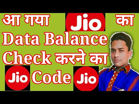 How to check jio data balance without my jio app | by ussd code | by SMS | check jio MB