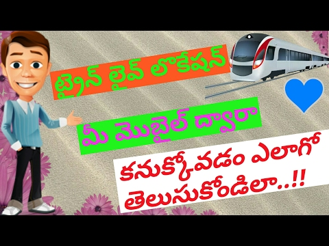How to find train location on mobile / PNR status / in Telugu / KGN technical / by Ganesh