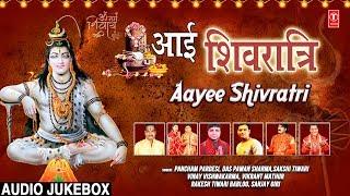 आई शिवरात्रि Aayee Shivratri I Shivratri Special Bhajans I Full Audio Songs Juke Box