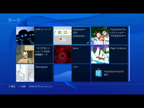 PS4 20th anniversary theme