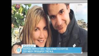 Μαρέβα Μητσοτάκη: Ποια είναι η σύζυγος του νέου προέδρου της Νέας Δημοκρατίας
