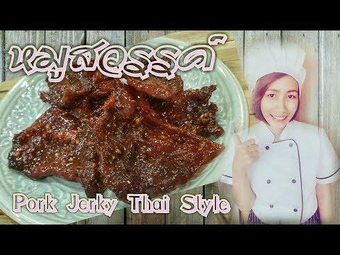 หมูสวรรค์สูตรเข้มข้น ทำง่าย  อร่อยจริง Pork Jerky Thai Style