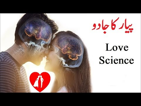 Love Is Power, How to Use Love, Romance, Attachment & sex Power for success in urdu - hindi