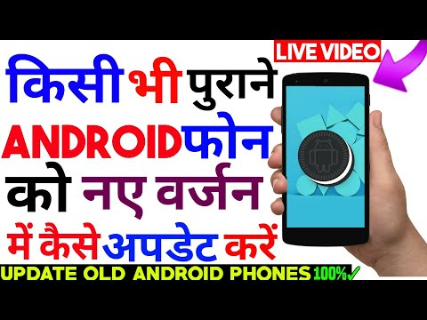 Update Your Old Smartphone In New Android VERSION 2018 || 10000%✓ Gauranty Live Video