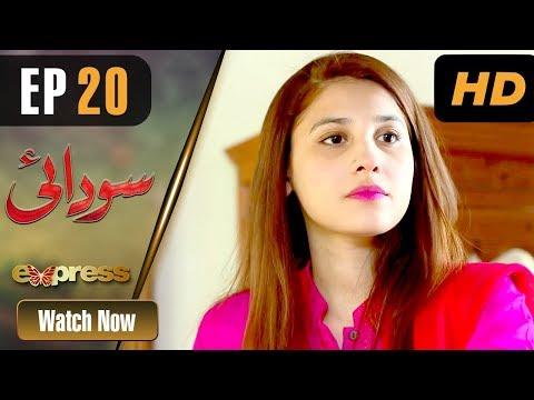 Xxx Mp4 Pakistani Drama Sodai Episode 20 Express Entertainment Dramas Hina Altaf Asad Siddiqui 3gp Sex