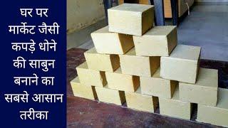 घर बैठे बनाएं कपड़े धोने का साबुन ||  sabun banane ka formula in hindi || part-01