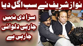 Akhir Kar Nawaz Sharif Nay Sab Ugal Diya - 15 November 2017 - Express News