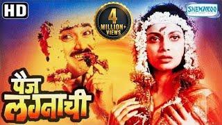 Paij Lagnachi - पैज लग्नाची  Varsha Usgaonkar  Avinash Narkar Prateeksha Lonkar   Marathi Full Movie