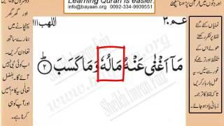 Quran in urdu Surah 111 Al Masad 002  Learn Quran translation in Urdu Easy Quran Learning 4