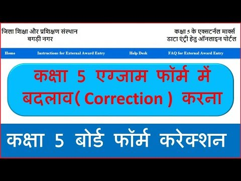 5th Class Board Exam Form Online Correction Step By Step In Hindi (5th Class Board Exam Form)