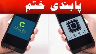 Breaking - Shehbaz Sharif Restores Uber and Careem