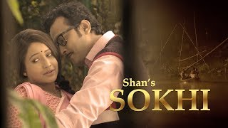 Sokhi | Shan | Jabin Sultana | Bangla new song 2018