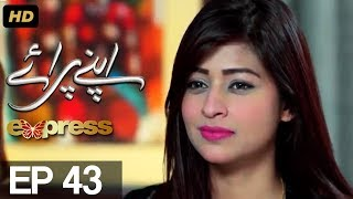 Apnay Paraye - Episode 43 | Express Entertainment ᴴᴰ - Hiba Ali, Babar Khan, Shaheen Khan