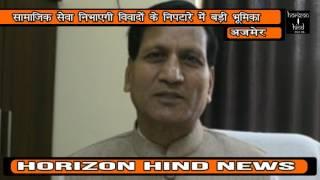 HORIZON HIND NEWS  - सामाजिक सेवा निभाएगी विवादों के निपटारे में बड़ी भूमिका।