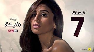مسلسل مليكة الحلقة 7 السابعة  - بطولة دينا الشربينى | Malika Series -  Episode 7
