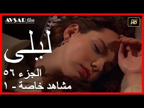 Xxx Mp4 المسلسل التركي ليلى الجزء 56 مشاهد خاصة 1 3gp Sex