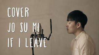 조수미(Jo SuMi) - 나가거든(If i leave) _ Cover By ManyMake
