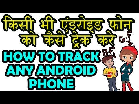 How to track any Android Mobile by using Computer किसी भी एंड्राइड मोबाइल को कैसे ट्रैक करे ?