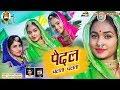 Download Paidal Chalta Chalta - Twinkle Vaishnav  की आवाज़ में सुपरहिट बाबा रामदेव जी का Dj सॉन्ग  2019 | PRG MP3,3GP,MP4