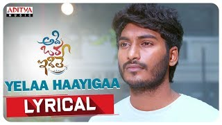 Yelaa Haayigaa Lyrical Song   Adi Oka Idi Le Songs   Swarna Babu  Sabyasachi Mishra, Radhika Preethi