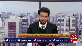Bakhabar Subh - 24 January 2018 - 92NewsHDPlus