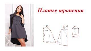 Платье трапеция. Построение чертежа