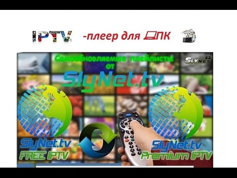 SlyNet IPTV PC плеер