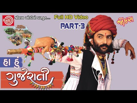 Xxx Mp4 Sairam Dave Ha Hu Gujarati Latest New Gujarati Comedy Show 2017 Full HD Video 3gp Sex