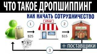 Дропшиппинг - что это такое и где искать поставщиков для интернет магазина в России