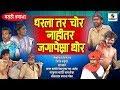 Download  Dharala Tar Chor Nahitar Jagapehasha - Marathi Comedy Tamasha - Sumeet Music MP3,3GP,MP4