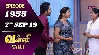 VALLI Serial   Episode 1955   7th Sep 2019   Vidhya   RajKumar   Ajai Kapoor   Saregama TVShows