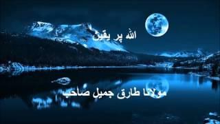 Tariq Jameel short clip Allah per Yaqeen (sirf Allah se sab kuch hota hai)