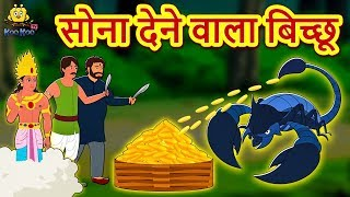 सोना देने वाला बिच्छू - Hindi Kahaniya for Kids | Stories for Kids | Moral Stories |Koo Koo TV Hindi