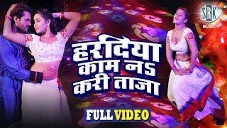 Haradiya Kaam Na Kari Taza , Full Song ,Khesari Lal Yadav,Kajal Raghwani ,Main Sehra Bandh Ke Aaunga