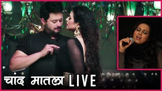 Vaishali Samant Sings Chand Matala Song Live   Laal Ishq Marathi Movie   Swapnil Joshi