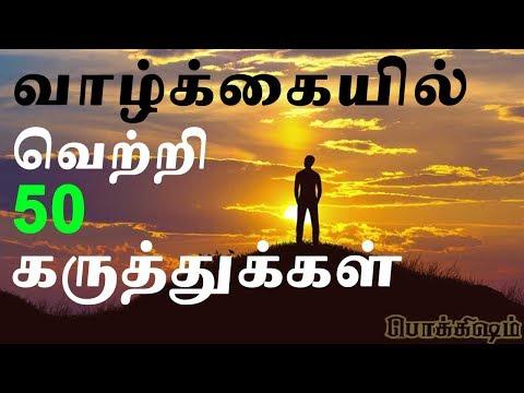 தன்னம்பிக்கை தான் வெற்றிக்கு நண்பன்    Tamil Motivation Speech   Self Confidence  in Tamil