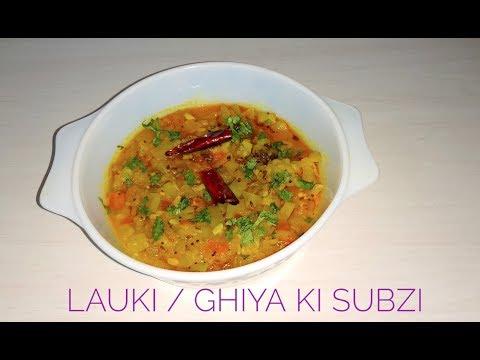 Lauki ki Sabzi | How to make Bottle Gourd | Indian food