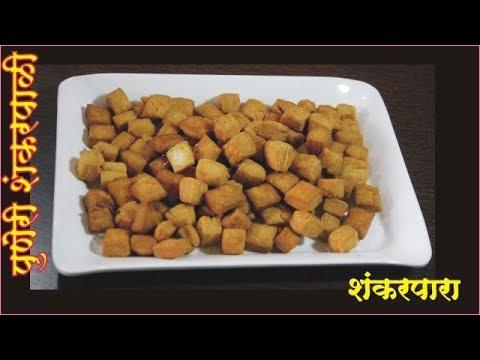 खुसखुशीत शंकरपाळी  | Shakkar Para | How to make shankarpali | MARATHI | HINDI