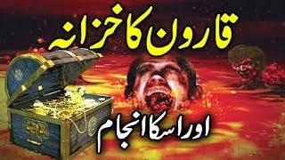 Story Of Qaroon ( Prophet Musa AS & Qaroon ) urdu stories   islamic stories