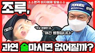 [조루][조루수술]술 마시고 조루검사하면 어떻게 될까 (feat. 조루증 완화)∥닥터스텔라