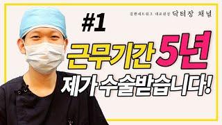 [직원후기.1] 송파길맨 5년차 직원의 자가지방을 이용한 남성확대수술 생생후기 (내가 수술받는 이유)