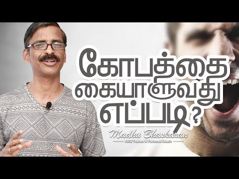 How to manage your anger? Tamil Self Development video