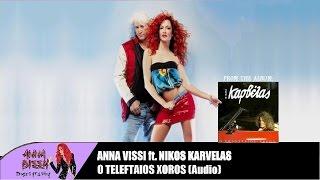 Νίκος Καρβέλας | Άννα Βίσση - Ο Τελευταίος Χορός (Audio)